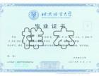 学历提升抓紧了,北京语言大学网教学历开始报名,早报早录取