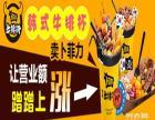 全国特色小吃加盟/韩国小吃卜菲力牛排杯加盟