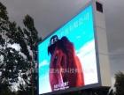 led全彩广告屏 高清显示屏 厂家直销