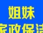 专业保洁,用心服务,姐妹家政,全漯河专业保洁公司