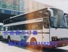 乘车-太原到东莞长途大巴车发车时刻表票