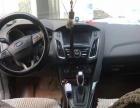 福特 福克斯两厢 2015款 1.5T 自动 GTDi精英型两厢