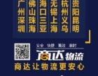 邯郸至云南昆明贵州贵阳重庆专线直达