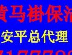 安平黄马褂家庭保洁物业保洁学校商医院单位保洁