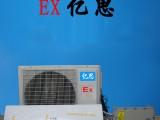 亿思壁挂式防爆空调BFKT-3.5,制药厂防爆空调