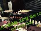 郑州冷餐茶歇巧克力喷泉暖场DIY车展茶歇自助餐私宴