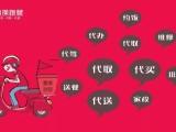 跑腿平台加盟-曹操跑腿项目介绍
