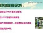 国内贷款投资移民香港