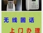 无线座机办理市话只需1分钱