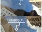 深圳汽车玻璃修复/车身凹陷免喷漆修复