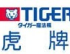 TIGER/虎牌电饭煲/维修110v插错烧坏-售后维修电话