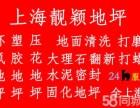 上海专业水泥地面翻新公司 闵行区水泥固化地坪 水泥地面染色