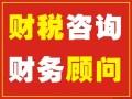 镇江市安诚财务创业企业注册变更