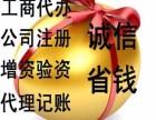 桂林优惠注册公司,代理记账,税务申报,处理各种疑难问题