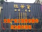 龙泉驿广告公司 发光字 广告牌 一站式制作厂家
