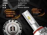 拓远光电 风扇散热 汽车LED大灯远近光灯泡内置驱动