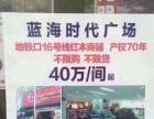 20万深圳置业 红本在手 八个点返租地铁口成熟地带