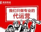 衢州淘宝代运营 网店托管 上市公司 百人团队