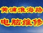 上海黄浦淮海路电脑上门diy装机硬盘U盘数据恢复维修网络布线