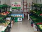 水果蔬菜店网铺转让