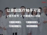 京东健康互联网-大健康创业项目-全国诚招合伙人
