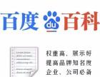 郑州企业百科词条 人物百科 新闻营销 软文推广就找云方科技