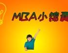郑州英华 华杰MBA10月28日课程