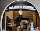 上海manner咖啡加盟费多少钱 manner咖啡如何加盟