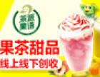 茶派果语轻饮品加盟