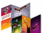 株洲画册印刷 株洲彩页印刷 株洲彩盒印刷 纸袋印刷