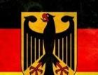 厦门学德语 厦门德语培训 朝日德语班,只剩2个名额