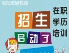 2017年河南宏旭教育成人高考自考,函授,大专本科招生简章