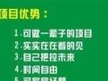 【千元投资】长期外发组织人员办小厂做加工