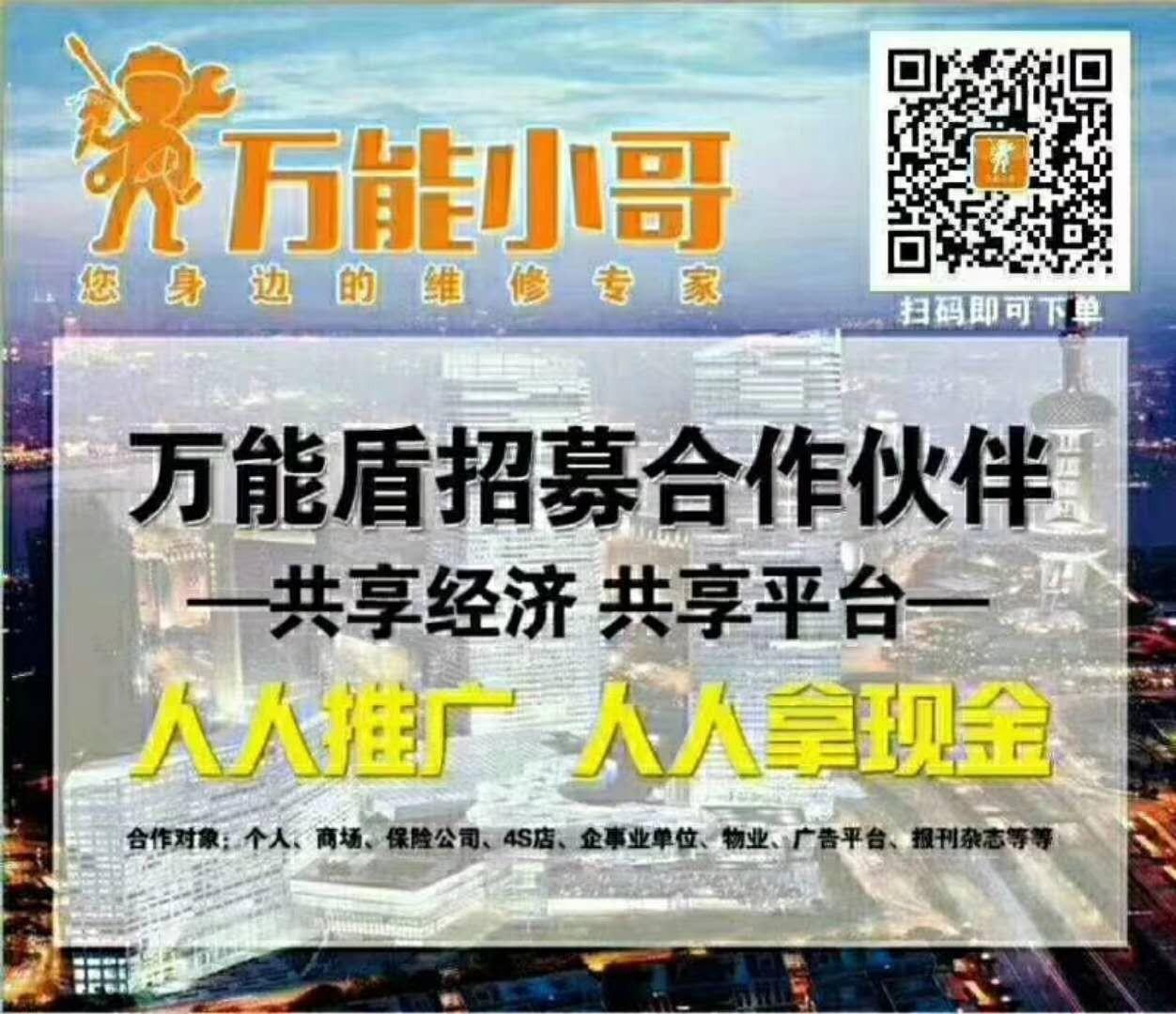 北京 小哥招募衡水 区域合作伙伴
