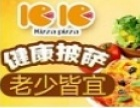 KK披萨 诚邀加盟