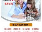 北京优乐100学习卡加盟 教育机构