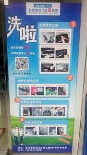 湛江专业清洗家电,消毒杀菌,清洗费用低 至30元每台!