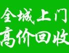 郑州全城上门维修家电回收各种废品旧货同城2小时上门搞定家乐捷