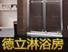 德立淋浴房加盟