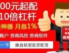 上饶银葵财经网股票配资平台有什么优势?