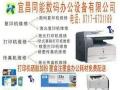 上门快修打印机、复印机、传真机、硒鼓加粉、投影仪租