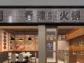 虾火锅的技术方法和加盟费