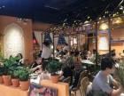 西餐加盟店好项目 上海花清谷西餐加盟优势大 小型西餐店加盟