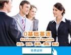出国实用英语口语,商务英语培训 ,虎门美孚英语!