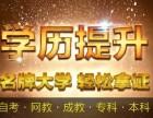 杭州网教教育,高起专学历,专本套读积分落户