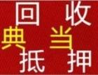 杭州苹果8PLUS三星手机上门抵押数码回收