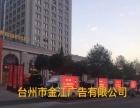 福建较大的商用LED广告车承租商——金江广告传媒