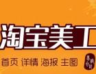 东莞淘宝开店培训,网店运营培训,电商推广,网店美工