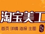 东莞开店培训,网店运营培训,电商推广,网店美工