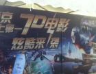 扬州斗牛机充气城堡篮球机21点游戏桌荷官7D电影